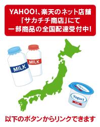 YAHOO!、楽天のネット店舗「サカチチ商店」にて一部商品の全国配達受付中!